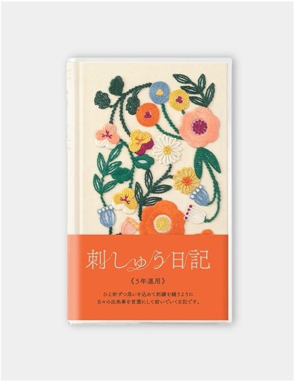 Diario Midori 5 anni con copertina ricamata, colore beige